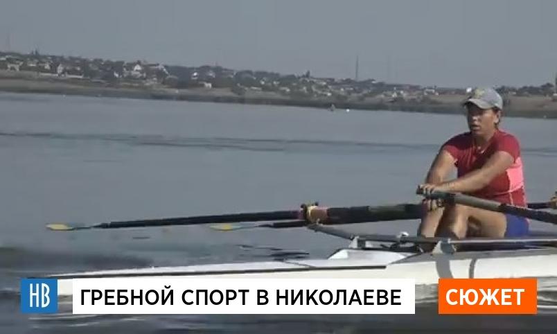 Гребной спорт в Николаеве
