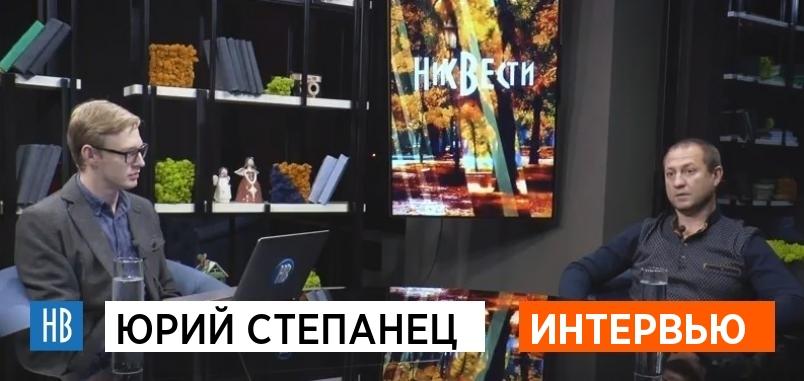 Юрий Степанец