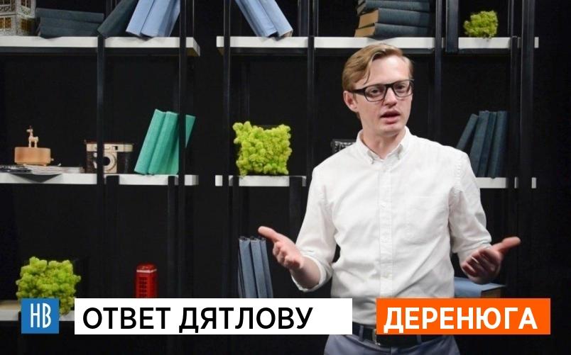 Ответ Дятлову