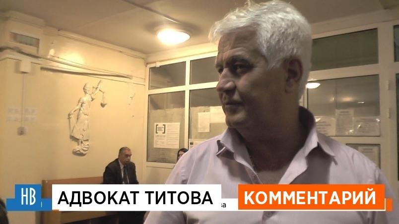 Адвокат Титова