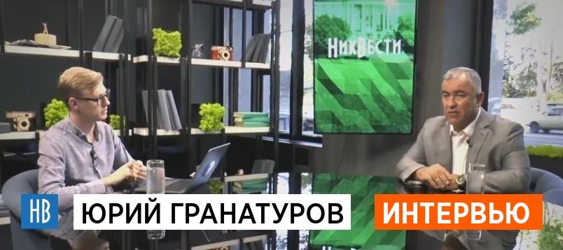 Юрий Гранатуров