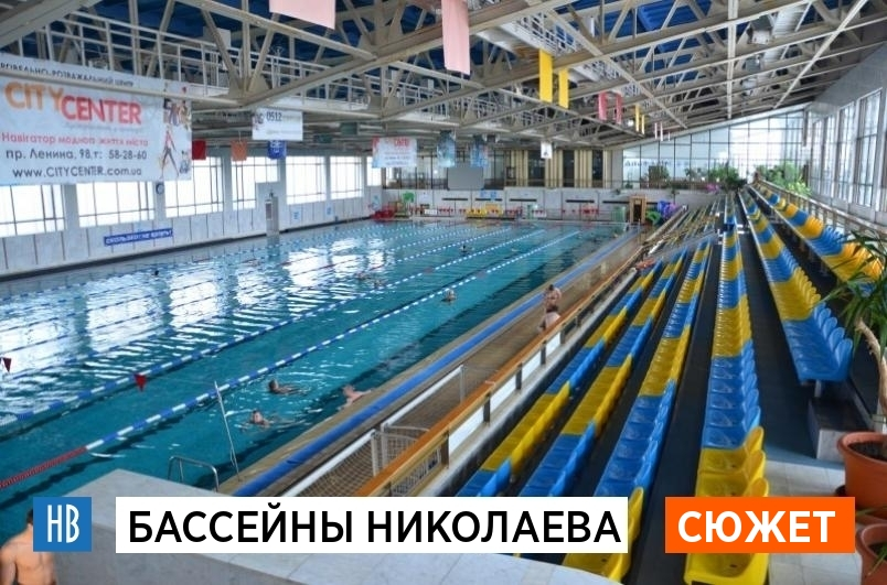 Бассейны Николаева