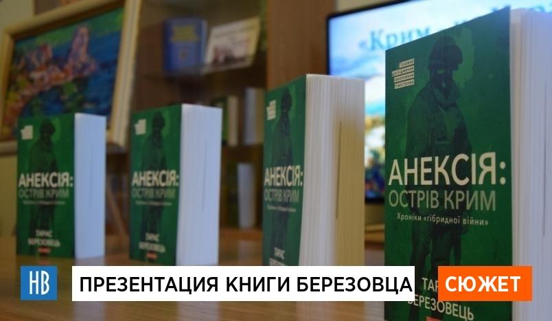 Презентация книги Березовца