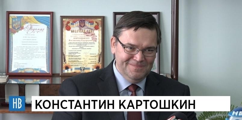 Константин Картошкин
