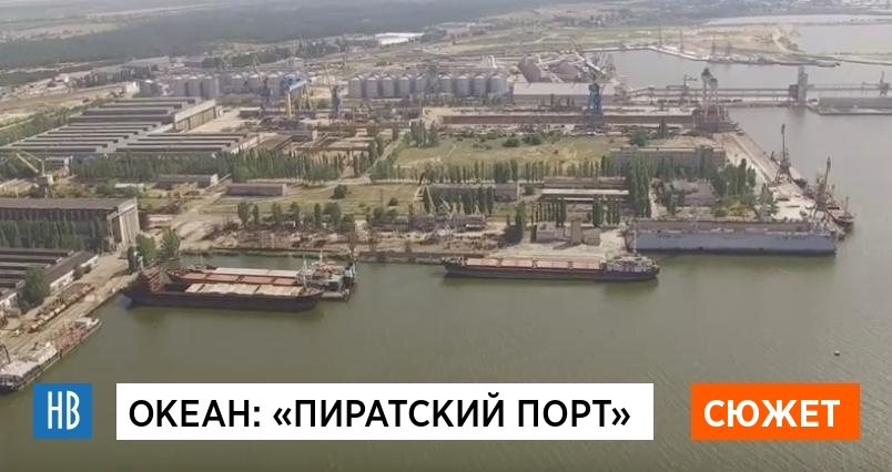 Океан: «Пиратский порт»