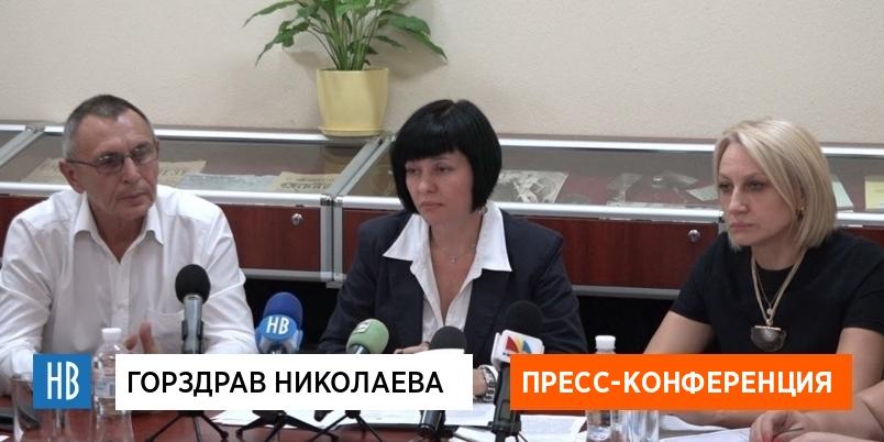 Горздрав Николаева