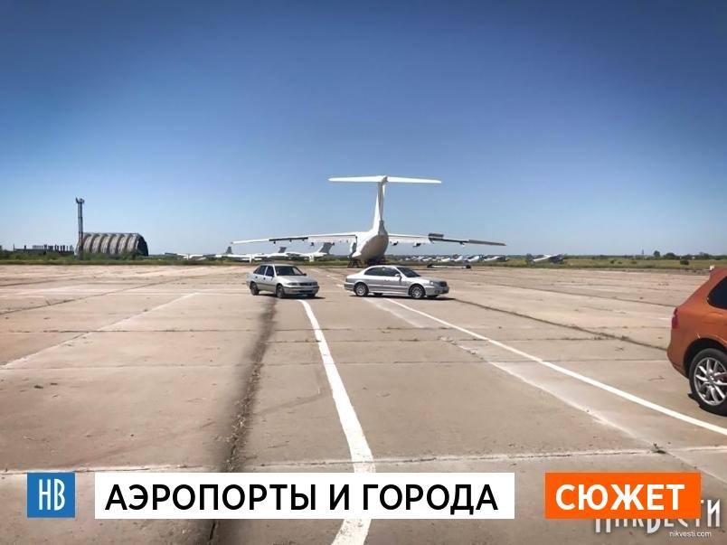 Аэропорты и города