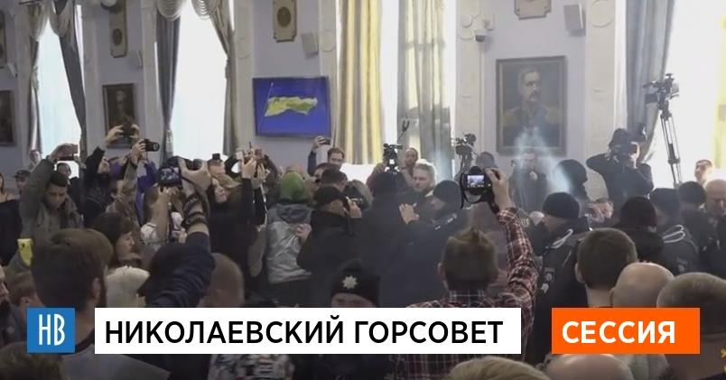 Николаевский горсовет