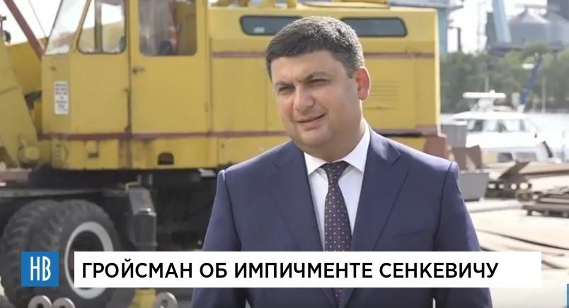 Гройсман об импичменте Сенкевичу