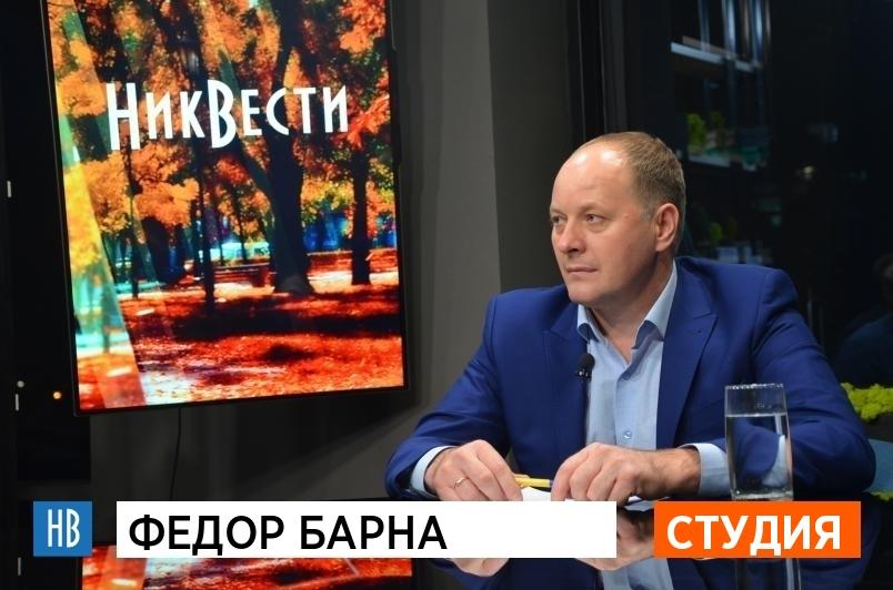 Федор Барна