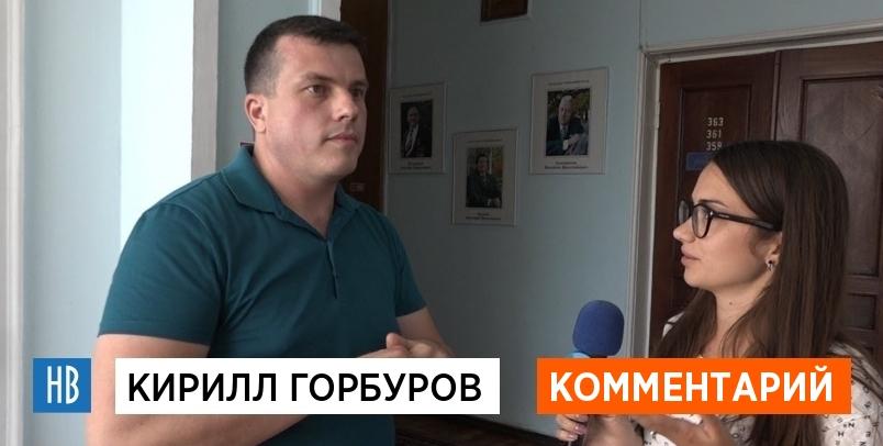 Кирилл Горбуров