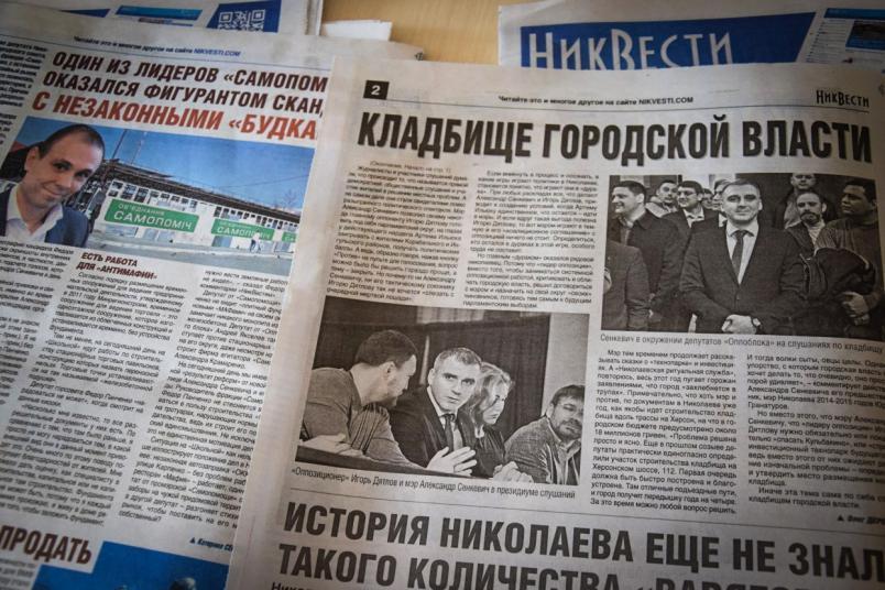 Читать газету НикВести