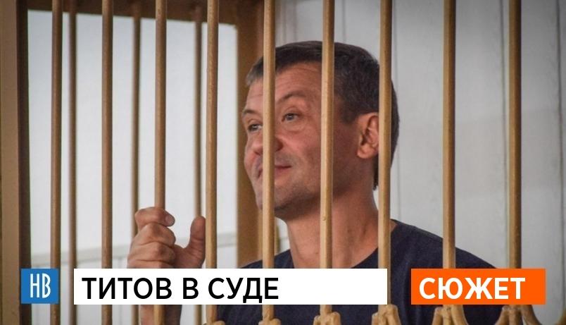 Титов в суде