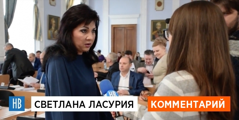 Светлана Ласурия
