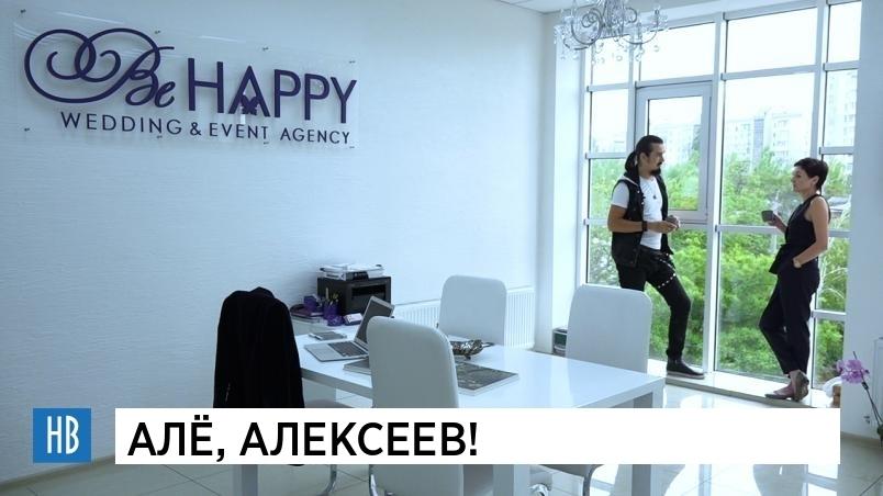 Алё, Алексеев!
