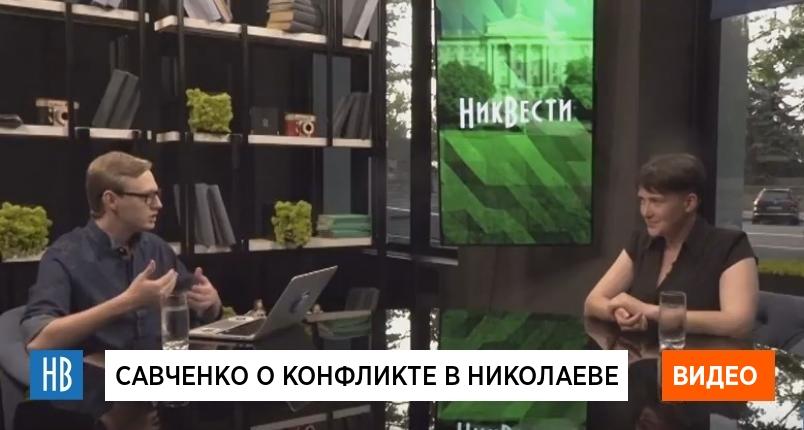 Савченко о конфликте в Николаеве
