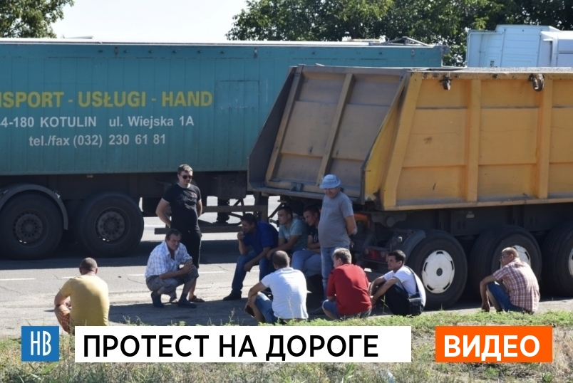 Протест на дороге