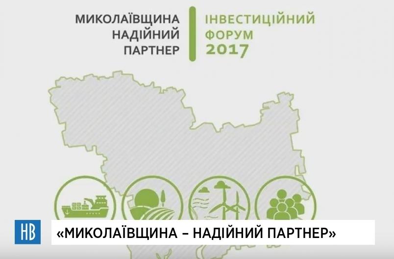 «Миколаївщина – надійний партнер»