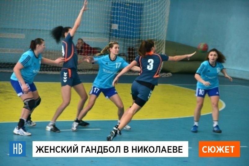 Женский гандбол в Николаеве