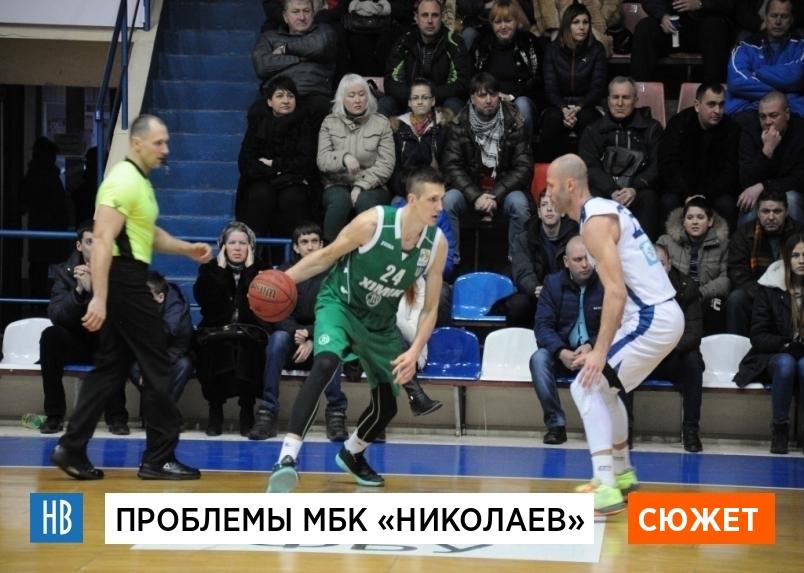 Проблемы МБК «Николаев»