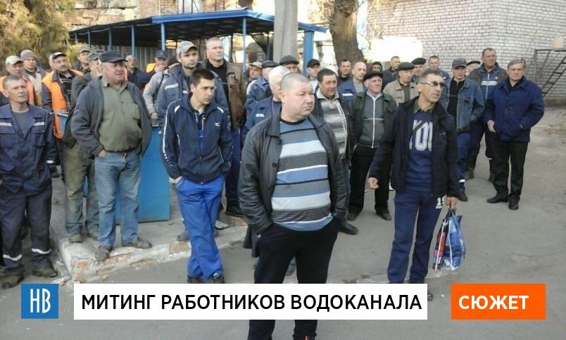 Митинг работников водоканала