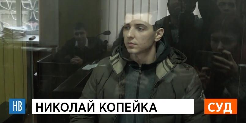 Николай Копейка