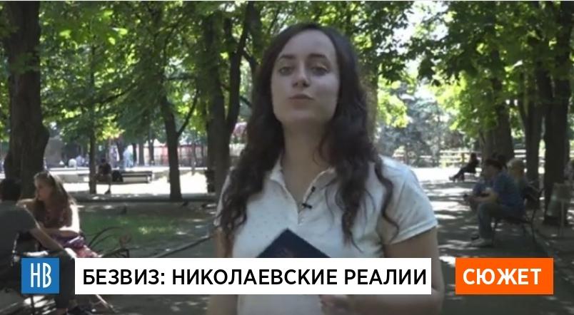 Безвиз: Николаевские реалии