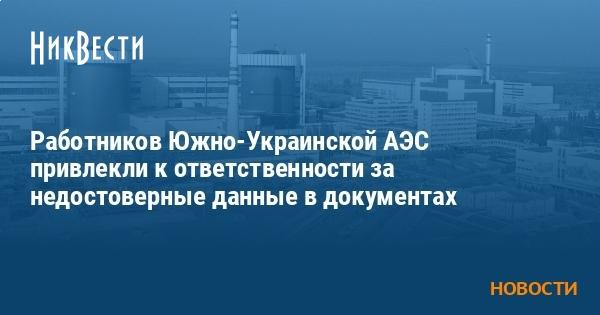 Южноукраинская аэс, г южноукраинск николаевской обл