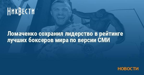 Ломаченко сохранил лидерство в рейтинге лучших боксеров мира по версии