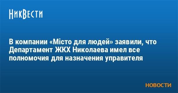В компании «Місто для людей» заявили, что Департамент ЖКХ Николаева им