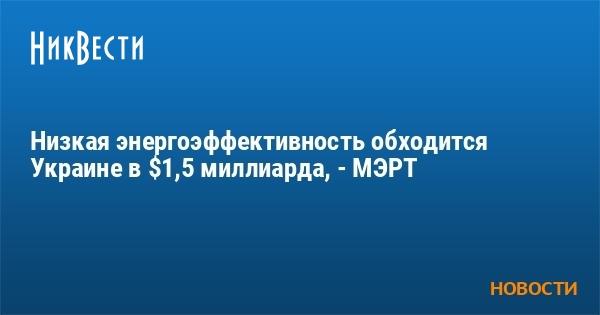 Низкая энергоэффективность обходится Украине в $1,5 миллиарда, - МЭРТ