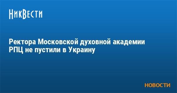 Ректора Московской духовной академии РПЦ не пустили в Украину