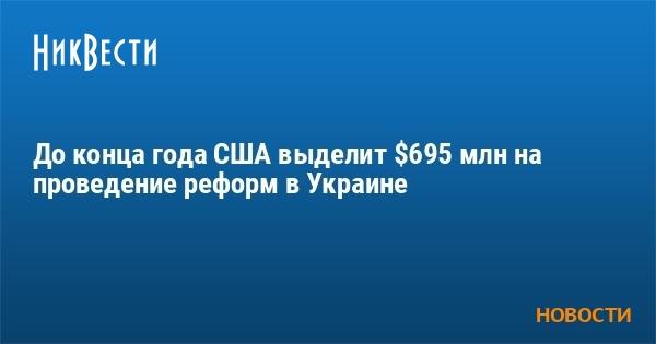 До конца года США выделит $695 млн на проведение реформ в Украине