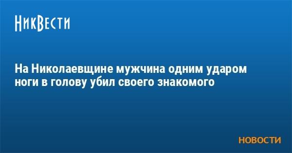 На Николаевщине мужчина одним ударом ноги в голову убил своего знакомо