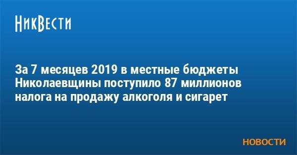 За 7 месяцев 2019 в местные бюджеты Николаевщины поступило 87 миллионо