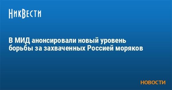 В МИД анонсировали новый уровень борьбы за захваченных Россией моряков