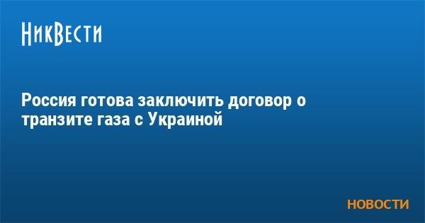 Россия готова заключить договор о транзите газа с Украиной