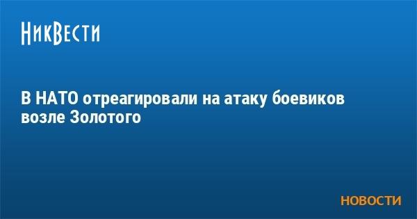 В НАТО отреагировали на атаку боевиков возле Золотого