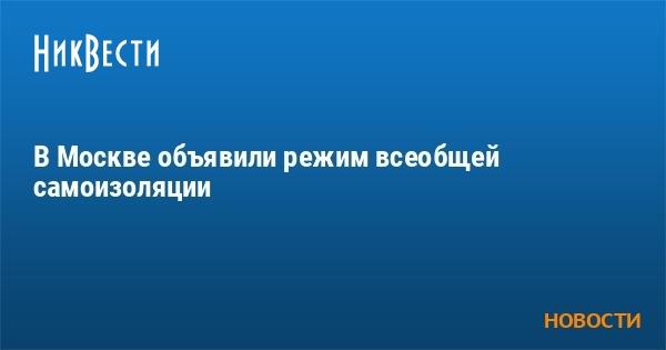 В Москве объявили режим всеобщей самоизоляции