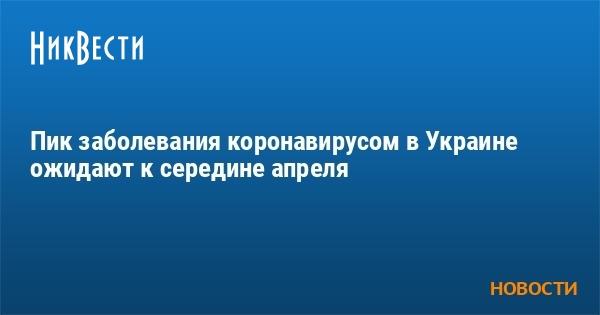 Пик заболевания коронавирусом в Украине ожидают к середине апреля