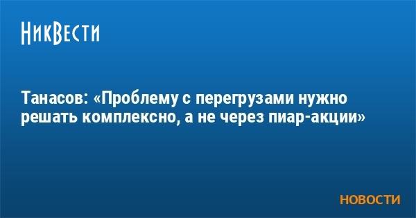 Танасов: «Проблему с перегрузами нужно решать комплексно, а не через п