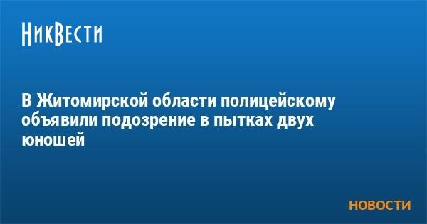 В Житомирской области полицейскому объявили подозрение в пытках двух ю